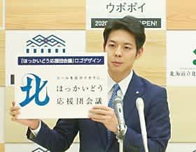 「ほっかいどう応援団会議」のロゴを発表する鈴木知事=8月30日、道庁