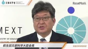 萩生田光一文部科学大臣の会見