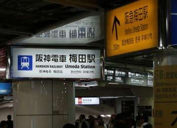 阪急電鉄と阪神電鉄(左)の駅名看板。「大阪梅田駅」に更新される=大阪市
