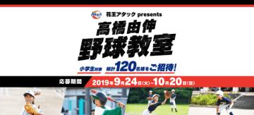 元巨人の選手が小学生を指導する「高橋由伸野球教室」11月開催