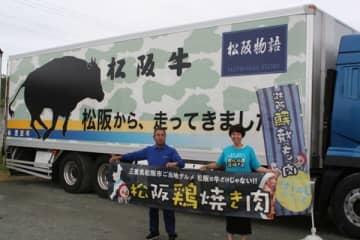 【走る松阪牛のPRトラックと森下共同代表(右)、林社長=松阪市嬉野新屋庄町の林運送で】