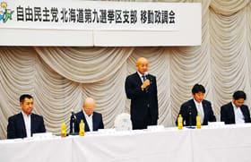 地域の課題、要望を聞き取った自民党道第9選挙区支部移動政調会