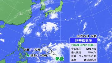 27日(金)正午の熱帯低気圧情報。今後24時間以内に台風まで発達する見込み