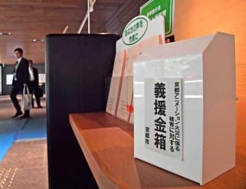京都市役所分庁舎に設置された募金箱。集まった義援金は被害者へ非課税で分配される(京都市中京区)