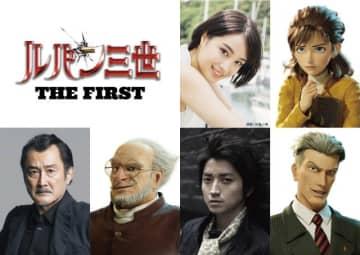 広瀬すず、吉田鋼太郎、藤原竜也が3DCG版『ルパン三世』ゲスト声優に!