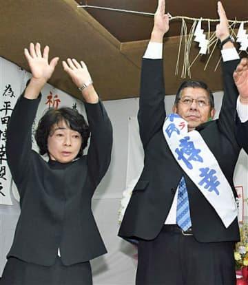 万歳三唱する平田博幸氏(右)と妻とも子さん=1日午後5時7分、藤崎町葛野の選挙事務所