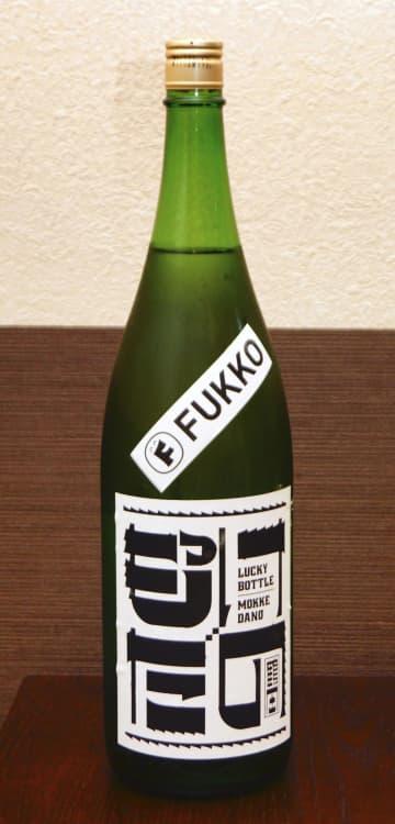 被災して銘柄が分からなくなった日本酒「もっけだの鶴岡」