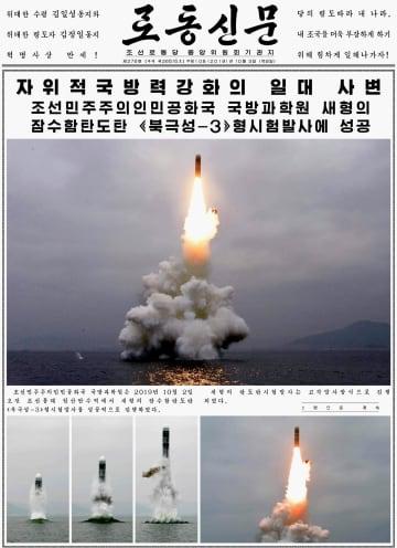 新型潜水艦発射弾道ミサイル(SLBM)「北極星3」型の発射実験を1面で報じる3日付の北朝鮮の労働新聞(コリアメディア提供・共同)