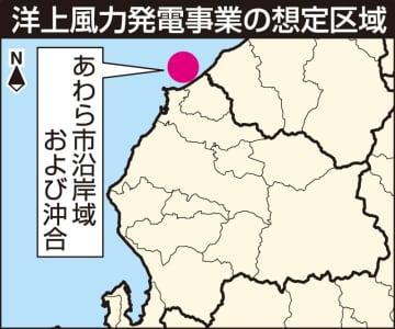 洋上風力発電事業の想定区域