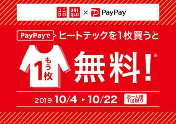 10月4日に開始する「PayPayでのお支払いでヒートテックを1枚買うともう1枚無料キャンペーン」。すぐに利用したくなるところだが……