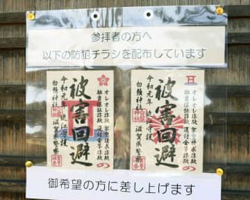 白鬚神社の御朱印を模した特殊詐欺被害防止のチラシ=滋賀県高島市