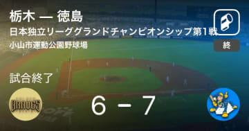 【日本独立リーググランドチャンピオンシップ第1戦】徳島が栃木から勝利をもぎ取る