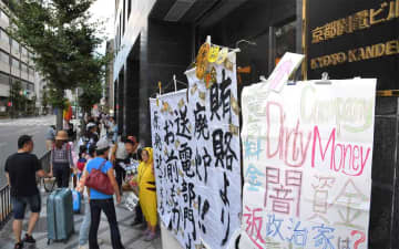 関西電力の役員らが金品を受け取っていた問題を受けて抗議する人たち(4日午後5時16分、京都市下京区・関電京都支社前)