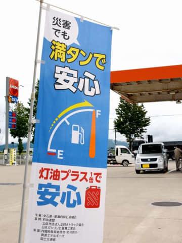 「ガソリン満タン」を呼び掛けるのぼり旗=福井県福井市大土呂町のあおいSSランド音楽堂前店