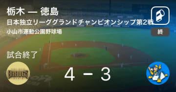 【日本独立リーググランドチャンピオンシップ第2戦】栃木が徳島から勝利をもぎ取る