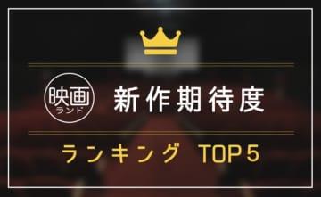 第1位は『ヲタクに恋は難しい』来週公開映画 新作期待度ランキングTOP5(2月第1週)