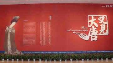 貴重な文化財が100点、書画・文化財展「又見大唐」開幕 遼寧省瀋陽市
