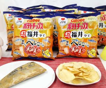 カルビーが発売する福井のご当地ポテトチップス第3弾「炙りへしこ風味」