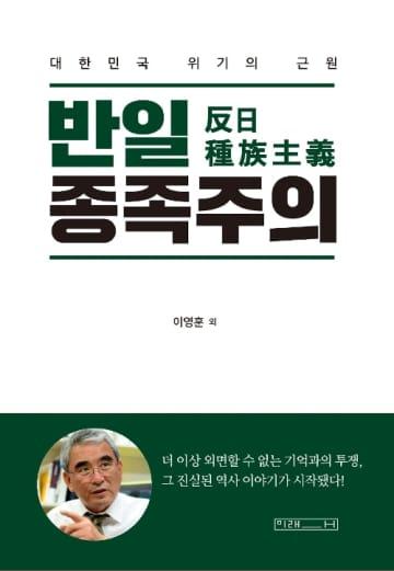 写真は韓国でベストセラーになった『反日種族主義』