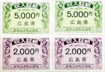 31日で払い戻しが終わる県の収入証紙