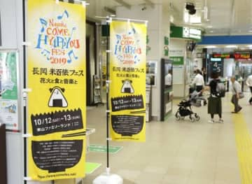長岡米百俵フェスを盛り上げようと設置されたのぼり旗=9日、JR長岡駅