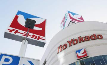 セブン&アイ・ホールディングス傘下のイトーヨーカ堂が運営するスーパー、イトーヨーカドーの店舗=東京都大田区