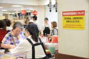 店内の休憩スペースで飲食する際には軽減税率の対象外になることを知らせる催事場のポスター=熊本市中央区の鶴屋百貨店