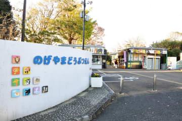 野毛山動物園=横浜市西区