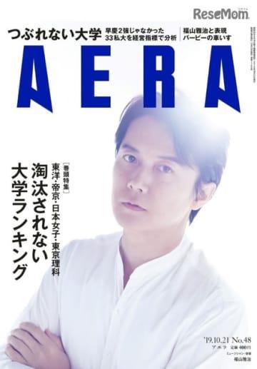 「AERA」10月21日号 表紙