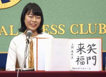 記者会見で自筆の書を披露する上野愛咲美女流棋聖=11日午後、東京都千代田区の日本記者クラブ