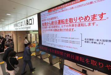 台風19号の影響で東海道新幹線の一部区間で運転取りやめの案内を表示する電光掲示板(11日午後3時24分、京都市下京区・JR京都駅)