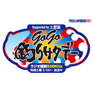 ラジオ関西『GOGO釣りサタデー』