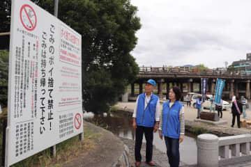 観光客にたポイ捨て禁止を呼び掛けるの看板(京都市中京区・三条大橋南河川敷)