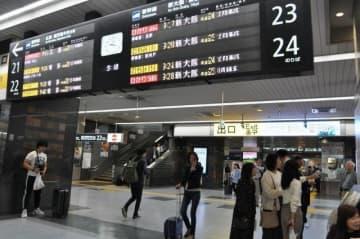 行き先がすべて「新大阪」になった新幹線のりばの電光掲示板=12日午前9時18分、JR岡山駅