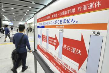 台風19号接近により、JR新大阪駅に張り出された新幹線の計画運休の掲示=12日午前5時48分
