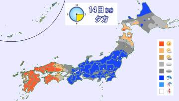14日夕方に予想される天気分布