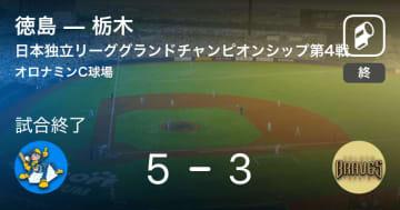 【日本独立リーググランドチャンピオンシップ第4戦】徳島が栃木から勝利をもぎ取る