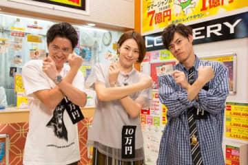 米倉涼子:「10万円でできるかな」初出演 スクラッチくじも「失敗しないので」? キスマイ宮田&二階堂と対決