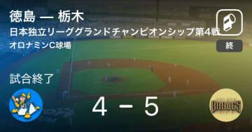 【日本独立リーググランドチャンピオンシップ第4戦】栃木が徳島から勝利をもぎ取る