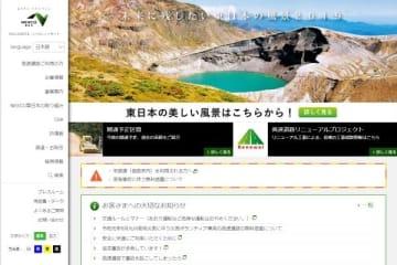 NEXCO東日本、ドラ割「ウィンターパス2020」を販売 蔵王、夏油方面行きプランを新設
