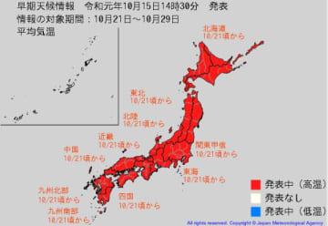 10月15日(火)気象庁発表「早期天候情報」 出典:気象庁HP