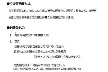 長野市が10月14日に公表した「り災証明書について」(https://www.city.nagano.nagano.jp/uploaded/attachment/333618.pdf)より