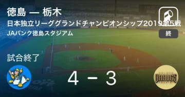 【日本独立リーグ2019GCS】徳島が栃木を破り、日本独立リーグ王者に!