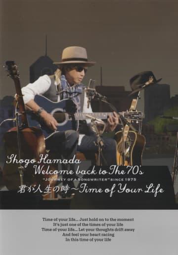 """浜田省吾『Welcome back to The 70's """"Journey of a Songwriter"""" since 1975 「君が人生の時~Time of Your Life」』"""