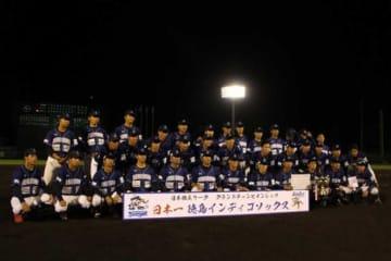 独立リーグ、日本一は徳島インディゴソックス 西岡らの栃木を下して通算3度目の栄冠