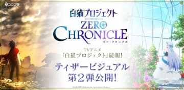 TVアニメ「白猫プロジェクト ZERO CHRONICLE」梶裕貴さん、堀江由衣さんらのコメントや設定画などが公開!