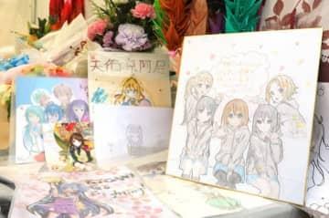 時事通信 京都アニメーション」第1スタジオ近くに設けられた献花台に手向けられた色紙やイラスト