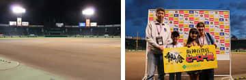 お立ち台やリリーフカーが登場!「阪神甲子園球場ナイトツアー」開催