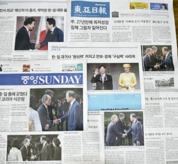 日韓関係について報じた韓国各紙=19日、ソウル(共同)