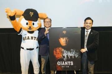 試写会内でのフォトセッションに登場したジャビットと巨人・今村社長、DAZNの平田正俊氏(左から)【写真:(c)DAZN/Suguru Saito】